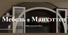 Изготовление мебели на заказ «Манхэттен», г. Кострома