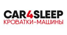 Интернет-магазин «Car4sleep», г. Нижний Новгород