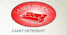 Мебельная фабрика Ами-плюс