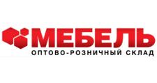 Оптовый мебельный склад «Мебель Склад», г. Балаково