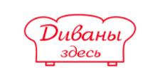 Салон мебели «Диваны здесь», г. Свердловский