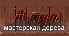Оптовый поставщик комплектующих «Желудь», г. Пенза