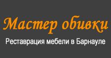 Изготовление мебели на заказ «Мастер Обивки», г. Барнаул