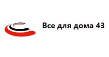 Интернет-магазин «Всё для дома 43», г. Киров