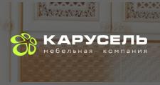 Изготовление мебели на заказ «Карусель», г. Кострома