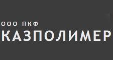 Оптовый поставщик комплектующих «КазПолимер», г. Казань
