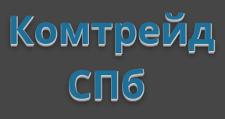 Розничный поставщик комплектующих «Комтрейд СПб», г. Санкт-Петербург
