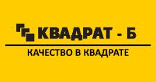 Оптовый поставщик комплектующих «Квадрат-Б», г. Уфа