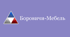 Мебельный магазин «Боровичи-Мебель», г. Гатчина