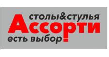 Салон мебели «Ассорти», г. Тюмень