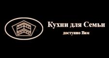 Изготовление мебели на заказ «Кухни для семьи», г. Москва