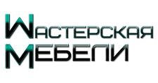 Изготовление мебели на заказ «Мастерская мебели», г. Брянск