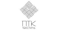 Розничный поставщик комплектующих «ПТК Текстиль», г. Новосибирск