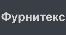 Розничный поставщик комплектующих «Фурнитекс», г. Краснодар