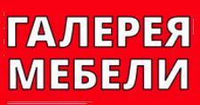 Салон мебели «Галерея Мебели», г. Воронеж