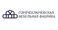 Мебельная фабрика «Горячеключевская»