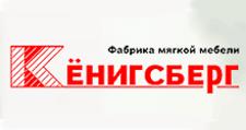 Мебельная фабрика «Кёнигсберг», г. Калининград