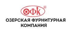 Оптовый поставщик комплектующих «Озёрская фурнитурная компания», г. Озерск