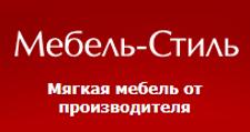 Мебельный магазин «Мебель-Стиль», г. Барнаул