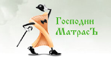 Интернет-магазин «Господин Матрасъ», г. Санкт-Петербург