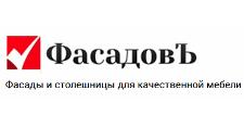 Розничный поставщик комплектующих «ФасадовЪ», г. Уфа
