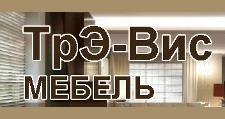 Изготовление мебели на заказ «Трэ-Вис», г. Санкт-Петербург