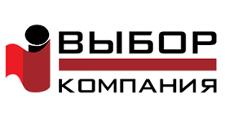 Розничный поставщик комплектующих «Выбор», г. Нижний Новгород