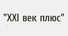 Розничный поставщик комплектующих «XXI век плюс», г. Нижний Новгород
