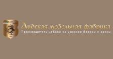 Мебельная фабрика «Лидская мебельная фабрика»