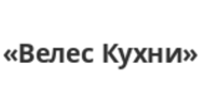 Изготовление мебели на заказ «Велес Кухни», г. Санкт-Петербург