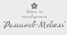 Мебельная фабрика «Романов-Мебель», г. Отрадная
