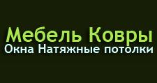 Салон мебели «Мебель Ковры», г. Санкт-Петербург