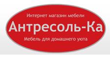 Интернет-магазин «Антресоль-Ка», г. Кемерово