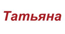 Интернет-магазин «Татьяна»
