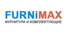 Оптовый поставщик комплектующих «ФУРНИМАКС», г. Домодедово