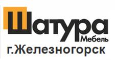 Салон мебели «ШАТУРА-МЕБЕЛЬ», г. Железногорск