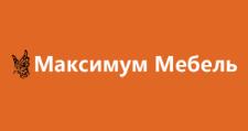 Салон мебели «Maximum», г. Реутов