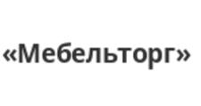 Мебельный магазин «Мебельторг»