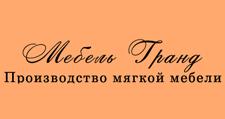 Мебельная фабрика Мебель Гранд