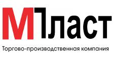 Оптовый поставщик комплектующих «МПласт», г. Санкт-Петербург