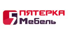 Оптовый мебельный склад «Пятерка Мебель», г. Ижевск