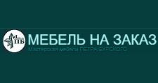 Изготовление мебели на заказ «Мастерская мебели Петра Бурского», г. Санкт-Петербург
