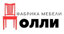 Мебельная фабрика «Полли», г. Кузнецк