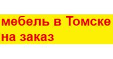 Изготовление мебели на заказ «Карина Мебель», г. Томск