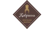 Мебельная фабрика «Кабриоль», г. Белореченск