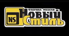 Мебельная фабрика «Новый Стиль», г. Ульяновск