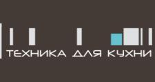 Оптовый поставщик комплектующих «Техника для кухни», г. Сургут