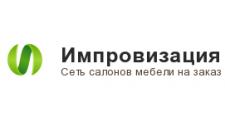 Изготовление мебели на заказ «Импровизация», г. Иркутск