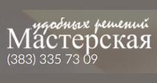 Изготовление мебели на заказ «Мастерская удобных решений», г. Новосибирск
