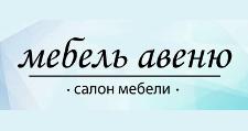 Интернет-магазин «Авеню», г. Челябинск